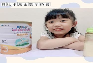 貝比卡兒金裝羊奶粉添加四益菌,幫助維持消化道機能
